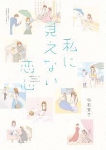 私に見えない恋心  STORIAダッシュ連載版Vol.11
