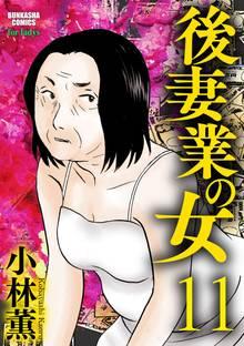 後妻業の女(分冊版) 【第11話】