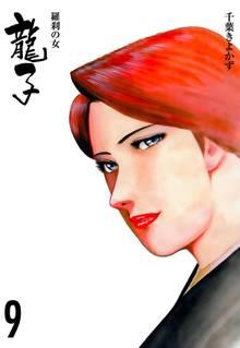 龍子~羅刹の女~ 9