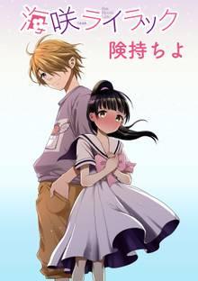 海咲ライラック  STORIAダッシュ連載版Vol.23