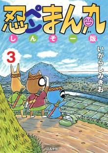忍ペンまん丸 しんそー版 3
