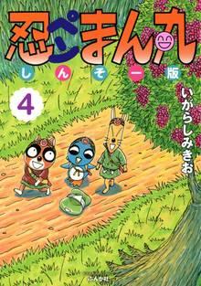 忍ペンまん丸 しんそー版 4