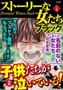 ストーリーな女たち ブラック子供たちが泣いている! Vol.8