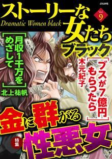 ストーリーな女たち ブラック金に群がる性悪女 Vol.9