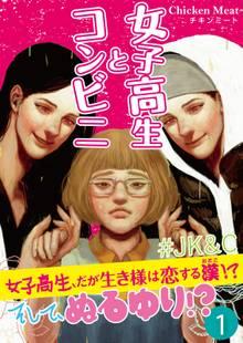 女子高生とコンビニ 1
