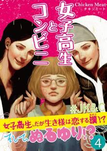 女子高生とコンビニ 4