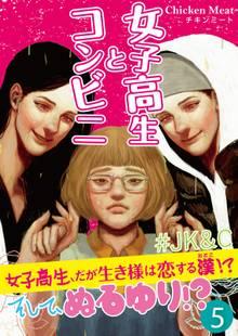 女子高生とコンビニ 5