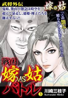 戦国 嫁vs姑バトル 第三巻 嫁姑シリーズ40