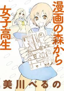漫画の森から女子高生 STORIAダッシュ連載版Vol.17
