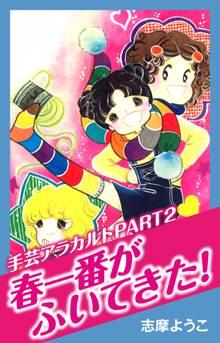 手芸アラカルトPART2 春一番がふいてきた!