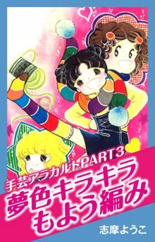 手芸アラカルトPART3 夢色キラキラもよう編み