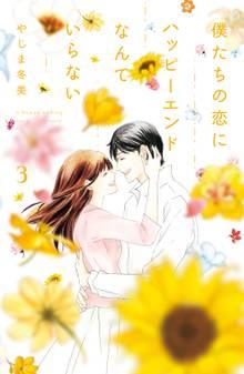 僕たちの恋にハッピーエンドなんていらない(3)