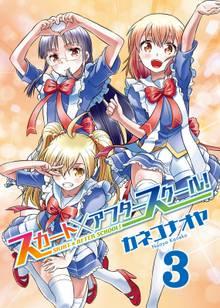 スカート×アフタースクール!(3)