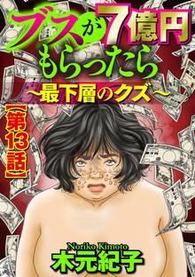ブスが7億円もらったら~最下層のクズ~(分冊版) 【第13話】