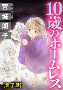 10歳のホームレス(分冊版) 【第7話】