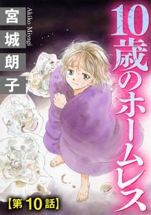 10歳のホームレス(分冊版) 【第10話】