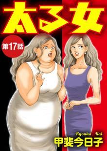 太る女(分冊版) 【第17話】