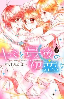 キミと最後の初恋を(3)