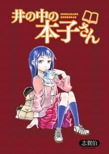 井の中の本子さん STORIAダッシュ連載版Vol.9