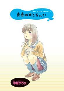 青春の光となんか STORIAダッシュ連載版Vol.13