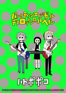 パンクティーンエイジガールデスロックンロールヘブン STORIAダッシュ連載版Vol.9