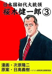 日本国初代大統領 桜木健一郎 3巻