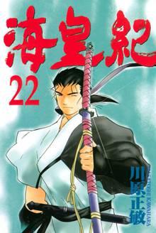 海皇紀(22)