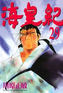 海皇紀(29)