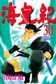 海皇紀(30)