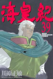 海皇紀(39)