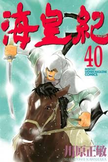 海皇紀(40)