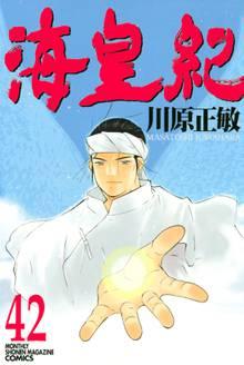 海皇紀(42)