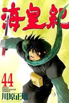 海皇紀(44)