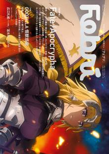 Febri(フェブリ) Vol.45 [巻頭特集]  Fate/Apocrypha [雑誌]