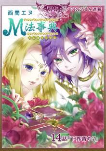 M法事典『フレイヤ連載』 14話 下界落ち(7)