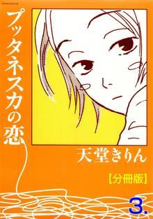 プッタネスカの恋【分冊版】 3