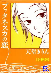 プッタネスカの恋【分冊版】 5