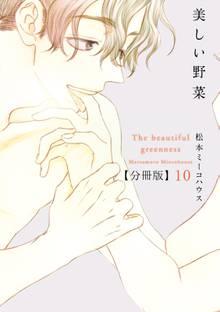 美しい野菜 分冊版(10)
