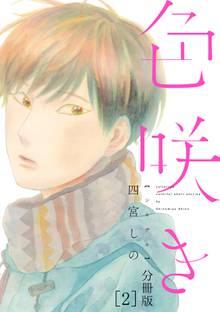色咲き 分冊版(2)