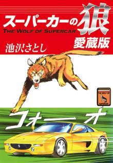 スーパーカーの狼 愛蔵版