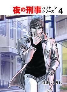 夜の刑事ハリケーンシリーズ 4