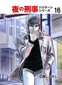 夜の刑事ハリケーンシリーズ 16