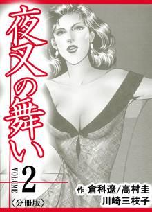 夜叉の舞い【分冊版】 2巻