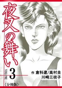 夜叉の舞い【分冊版】 3巻