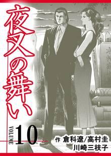 夜叉の舞い【分冊版】 10巻