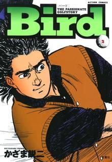 Bird : 3