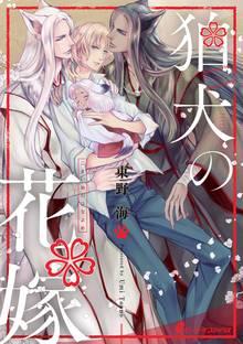 狛犬の花嫁(7) 父親は二人!狛犬ファミリーストーリーついに完結!
