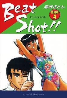 Beat Shot!!  愛蔵版4