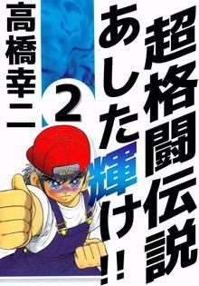 超格闘伝説 あした輝け!! 2