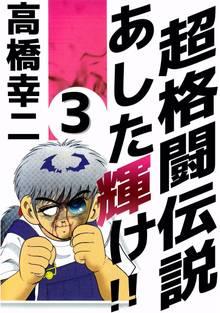 超格闘伝説 あした輝け!! 3